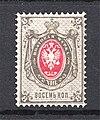 1875 Russia 8 Kop.jpg