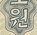 1947-5won-b3.jpg