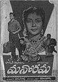1959-Manorama.jpg