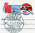 1983. VIII Летняя Спартакиада народов СССР.jpg