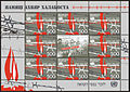 2008. Stamp of Belarus 31-2008-10-14-list.jpg