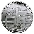 50 років ТНЕУ срібло реверс.jpg