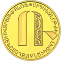 AM-2013-5000dram-AlphabetAu-b23.png