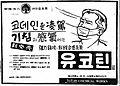 Advertisement YuhanYanghaeng.JPG