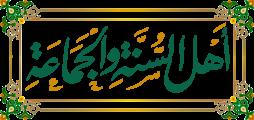 Ahlul Sunnah.png
