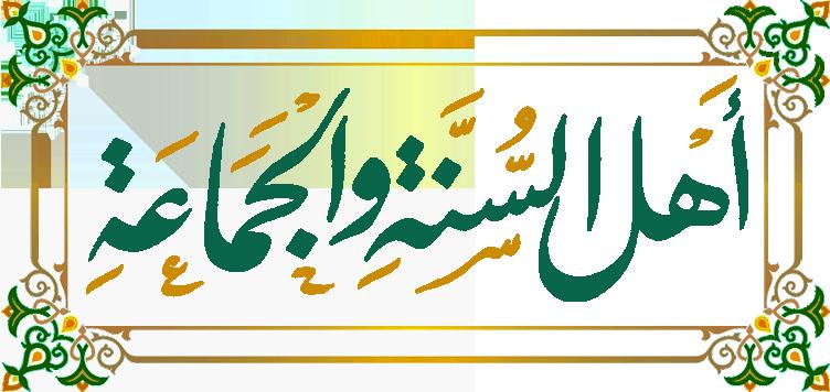 Ahlul Sunnah