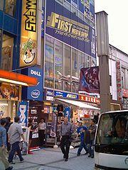 Akihabara Dell Shop