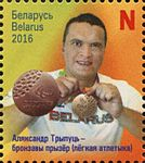 Aliaksandr Tryputs 2016 stamp of Belarus.jpg