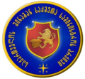 Archive of Ministry of Internal Affairs of Georgia logo.PNG