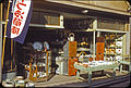 Ashiya-machi, Onga-gun, Fukuoka Prefecture - Housewares Shop May 1955.jpg
