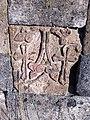 Ashtarak Karmravor church (khachkar) (53).jpg