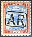 Avis de Réception AR mark on stamp of Sudan c. 1903.jpg