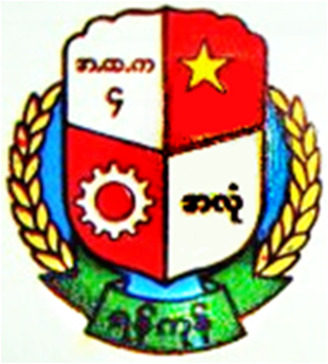 Basic Education High School No. 4 Ahlone - Image: BEHS 4 Ahlon's School Badge