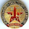 Badge Сапёрное.jpg
