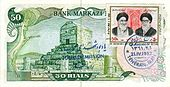 Banknote of shah - 50 rials stamps (rear).jpg