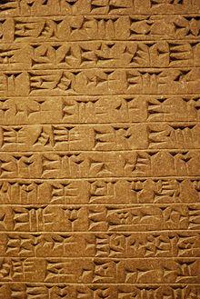 Cuneiform Wiktionary