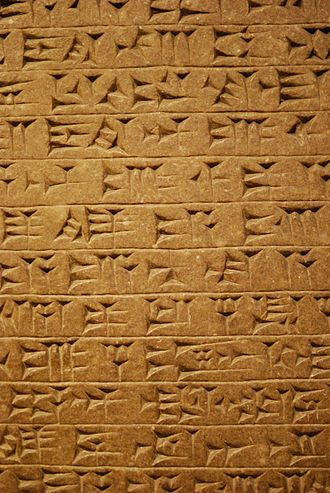 Ar (cuneiform) - Image: British Museum Room 10 cuneiform