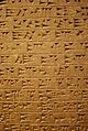 British Museum Room 10 cuneiform.jpg