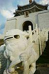 CKS Memorial and foo dog.jpg
