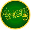 Caliph Muawiya Calligaprhy.png