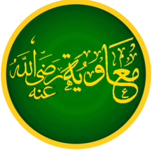 Calligraphy of Amir Muawiyah