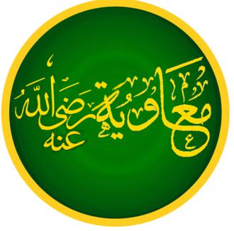 Muawiyah I - Amir Muawiya Calligraphy