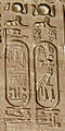 Cartouche Caesarion Dendera Temple.jpg