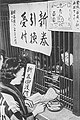 Changeover to the New-Yen in 1946.JPG