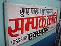 Chhattisgarh Sampark Kranti Superfast Express.JPG