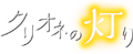 Clione no akari Logo.png