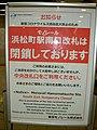 Closing of Tokyo Monorail Hamamatsuchō Station south wicket for coronavirus 02.jpg