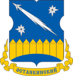 Coat of Arms of Ostankinsky (municipality in Moscow).png