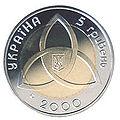 Coin of Ukraine M2000 A.jpg