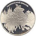 Coin of Ukraine Sorochynsky R.jpg