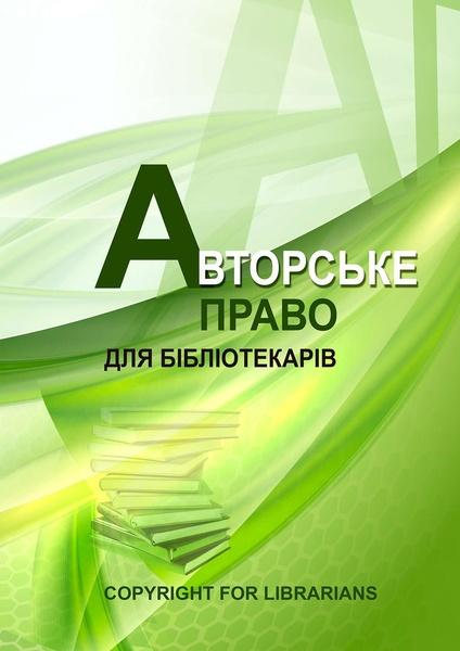 File:Copyright for Librarians UKR 20160201.pdf