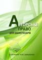 Copyright for Librarians UKR 20160201.pdf