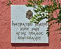 Corfu Kontokali Church R05.jpg