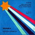 Czerwone Gitary – Dzień jeden w roku (single-postcard, Tonpress, 1977, sleeve by Andrzej Zborski).jpg