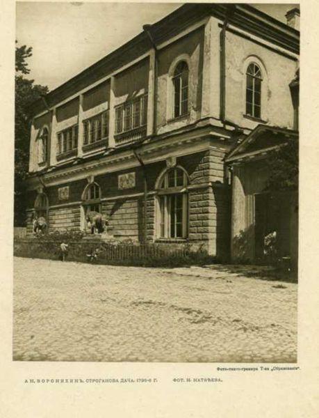 Файл:Dacha Stroganova XX century.jpg