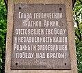 Denkmal für die Rote Armee 05, Amstetten.jpg