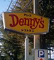 Dennys-Restaurant 12.jpg