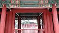 Dongmyo Shrine Inner Gate - Seoul, South Korea 13-03145.JPG