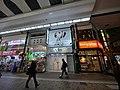 Ekimae Honcho, Kawasaki Ward, Kawasaki, Kanagawa Prefecture 210-0007, Japan - panoramio (14).jpg