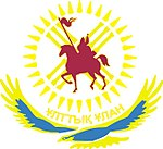 Emblem national guard.jpg
