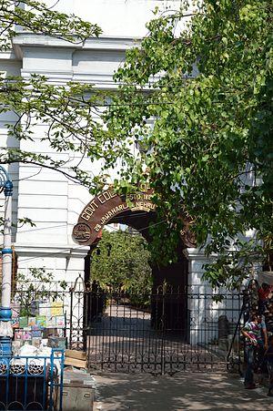 Government College of Art & Craft - Image: Entrance Government College of Art & Craft Chowringhee Road Kolkata 2013 04 15 6072