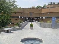 Entrance of National Library (Tehran, Iran).jpg