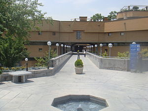 Public library - Entrance to the National Library in Tehran, Iran