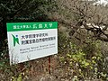 Entry sign - Miyajima Natural Botanical Garden - DSC02428.JPG