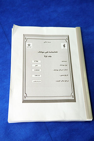 Victoria Affair - Missile identification document in Persian which bears the Iranian governmental emblem found on board the Victoria