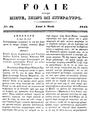 Foaie pentru minte, inima si literatura, Nr. 18, Anul 1842.pdf
